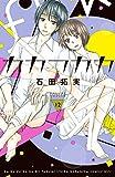カカフカカ(12) (Kissコミックス)