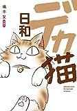 デカ猫日和 (ジュールコミックス)