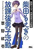 柴田もえぎの放課後男子活動 : 4 (アクションコミックス)