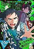 ヤングマガジン サード 2021年 Vol.4