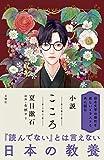 小説 こころ | 夏目漱石 | 日本の小説・文芸