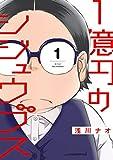 1億円のシジュウブス【描き下ろしおまけ付き特装版】 (恋するソワレ+)