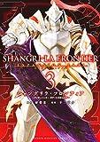 シャングリラ・フロンティア(3)エキスパンションパス ~クソゲーハンター、神ゲーに挑まんとす~ (週刊少年マガジンコミックス)