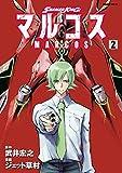 SHAMAN KING マルコス(2) (少年マガジンエッジコミックス)