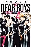 DEAR BOYS ACT4(7) (月刊少年マガジンコミックス)