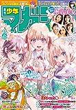 週刊少年マガジン 2021年15号