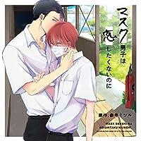 ドラマCD「マスク男子は恋したくないのに」初回限定 描き下ろしマンガ小冊子セット(初回限定盤)