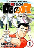 90を切るための虎の穴 1巻(石井さだよしゴルフ漫画シリーズ )