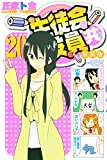 生徒会役員共 特装版 (20) (週刊少年マガジンコミックス)