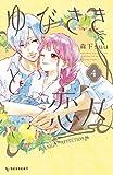 ゆびさきと恋々(4) (デザートコミックス)