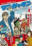 ~石巻からの復興情報コミック~ マンガッタン=デジタル Vol.1