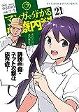 マンガで分かる心療内科(21) (ヤングキングコミックス)