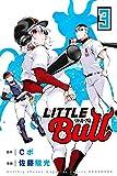 リトル・ブル(3) (コミックブルコミックス)