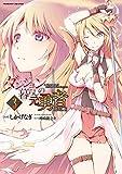 ダンジョン暮らしの元勇者 THE COMIC3 (ヴァルキリーコミックス)