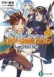 Only Sense Online 20 ‐オンリーセンス・オンライン‐ Only Sense Online ―オンリーセンス・オンライン― (富士見ファンタジア文庫)