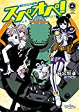 太陽系SF冒険大全 スペオペ!(4) (ヤングキングコミックス)
