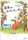 草原のコック・オー・ヴァン 高原カフェ日誌II (文春文庫)