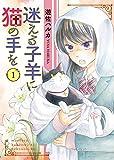 迷える子羊に猫の手を(1) (ねこぱんちコミックス)
