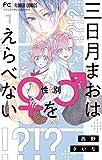 三日月まおは♂♀をえらべない(1) (フラワーコミックス)