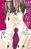 黒崎秘書に褒められたい(2) (フラワーコミックス)