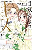目覚めたらキスしてよ(5) (フラワーコミックス)