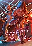 デイズオンユース・ストーリーズ(2) (BLIC)