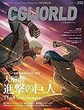 CGWORLD (シージーワールド) 2021年 04月号