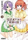 喫茶ステラと死神の蝶 2 (MFコミックス アライブシリーズ)