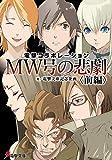 電撃コラボレーション MW号の悲劇〈前編〉 (電撃文庫)