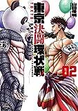 東京決闘環状戦 2巻 (ゼノンコミックス)