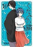 くだみみの猫 10 (MFコミックス アライブシリーズ)