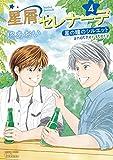 星屑セレナーデ 星の瞳のシルエット another story 4巻 (タタンコミックス)