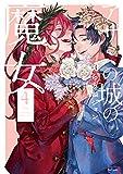 アザミの城の魔女 4巻 (タタンコミックス)