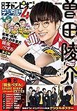 別冊少年チャンピオン2021年04月号