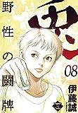兎~野性の闘牌~ 8 (エンペラーズコミックス)