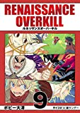 RENAISSANCE OVERKILL(9) (サイコミ×裏少年サンデーコミックス)