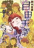 自由主義時代の子どもたち 3巻 (まんが王国コミックス)
