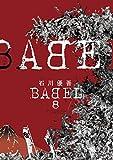 BABEL(8) (ビッグコミックス)