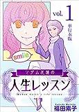 マダム花蓮の人生レッスン 1巻 (まんが王国コミックス)