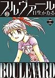 ブルヴァール 7 (エンペラーズコミックス)