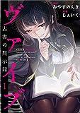 ヴァイブ~古書の黙示録~ 1巻 (まんが王国コミックス)