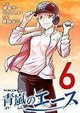 青嵐のエース(6) (サイコミ×裏少年サンデーコミックス)