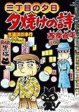 三丁目の夕日 夕焼けの詩(68) (ビッグコミックス)