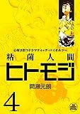 粘菌人間ヒトモジ(4) (ビッグコミックススペシャル)