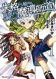 失格から始める成り上がり魔導師道! THE COMIC 1 (ライドコミックス)