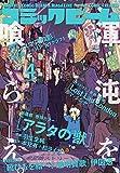 【電子版】月刊コミックビーム 2021年4月号