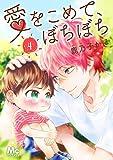 愛をこめて、ぼちぼち 4 (マーガレットコミックスDIGITAL)