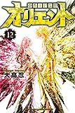 オリエント(12) (週刊少年マガジンコミックス)