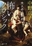 大人のための「怖いクラシック」 オペラ篇 (角川文庫)