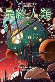 最終人類 上 (ハヤカワ文庫SF)